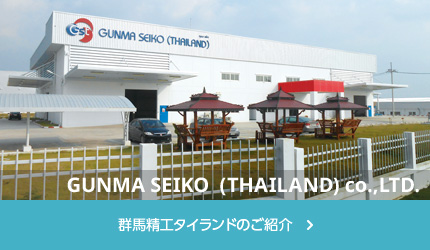 Introduction of GUNMA SEIKO (THAILAND)