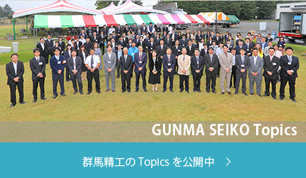 Watch Topics of GUNMA SEIKO